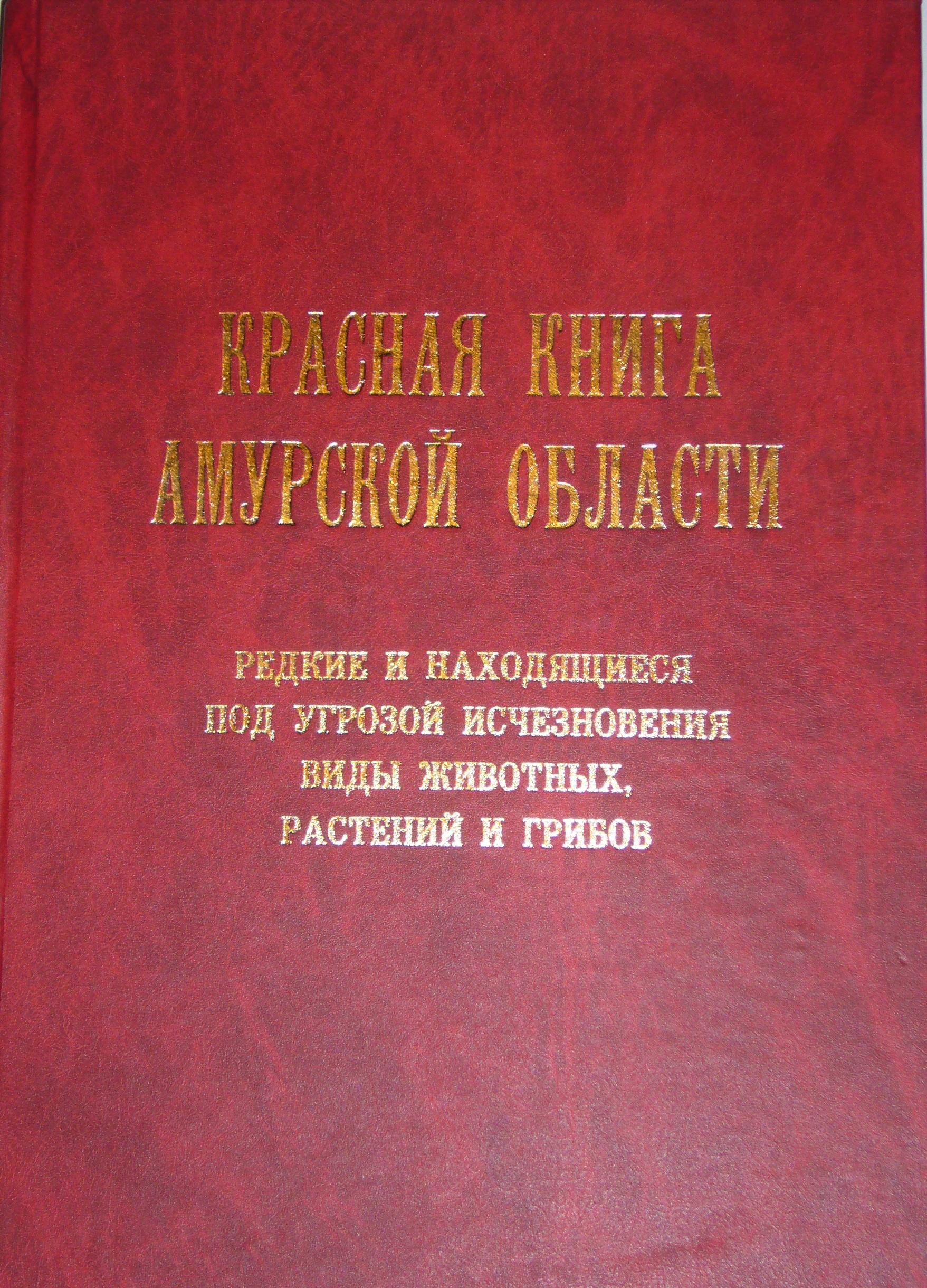 Красная книга Амурской области