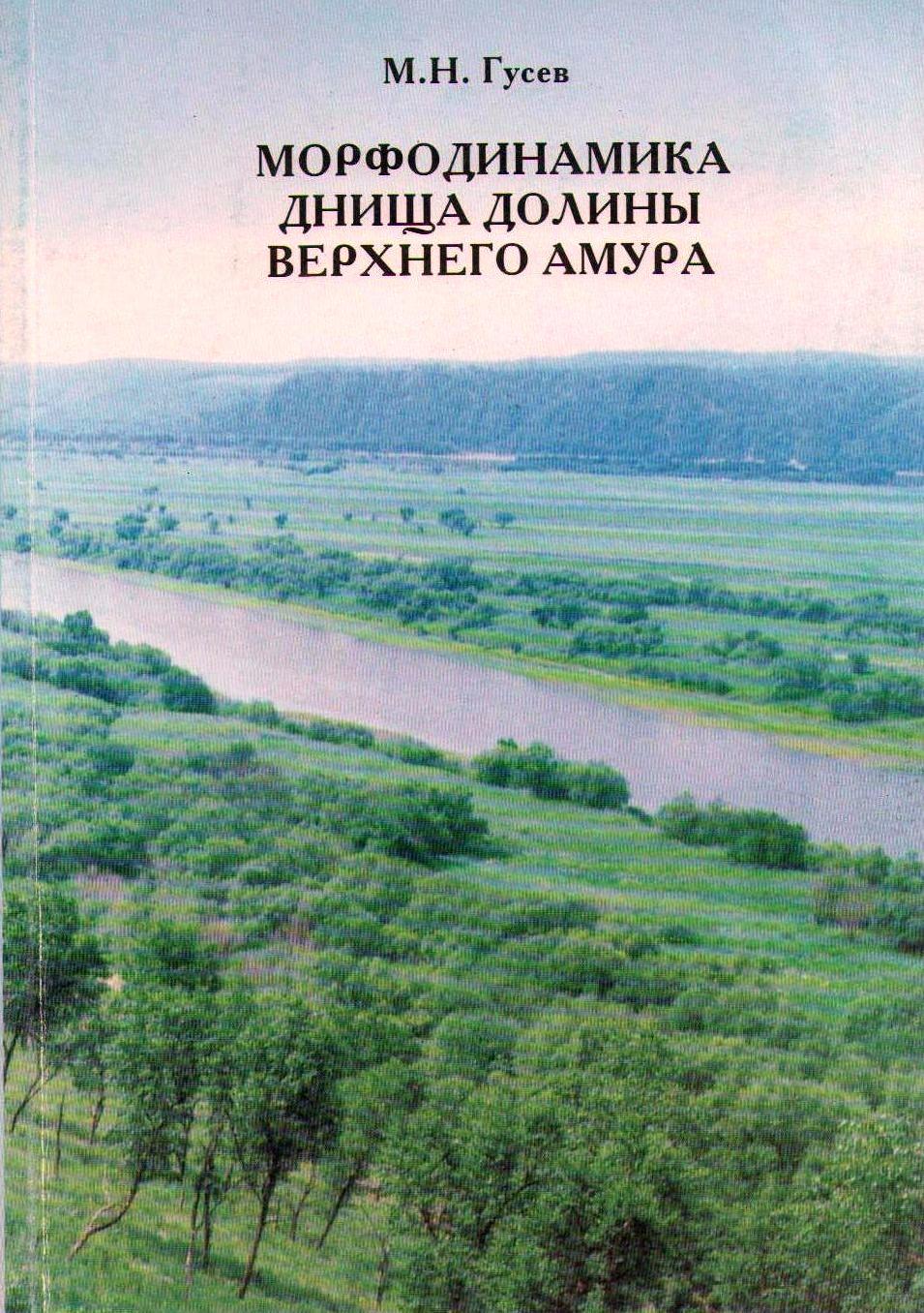 Морфодинамика днища долины Верхнего Амура