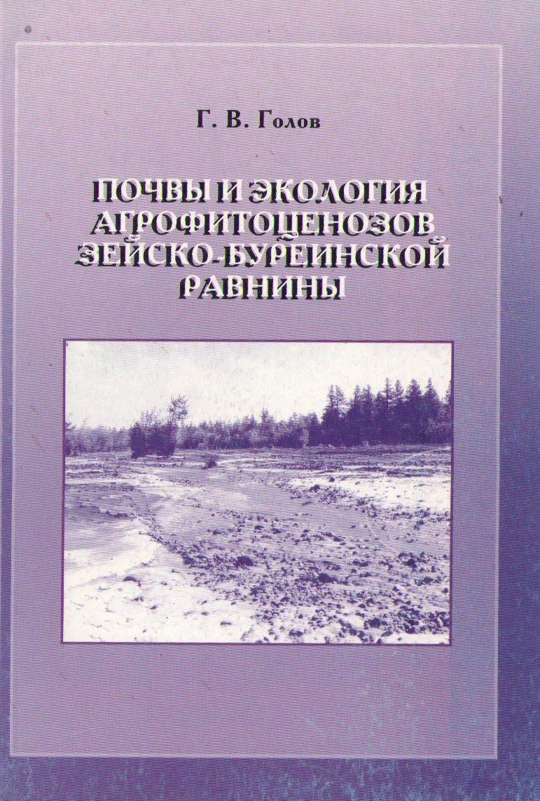 Почвы и экология агрофитоценозов