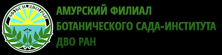 Амурский филиал Ботанического сада‑института